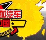 自驾中国-北京-昌黎-翡翠岛-山海关