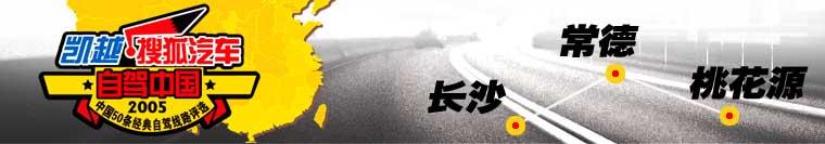 自驾中国 长沙-常德-桃花源-吉首-德夯-凤凰城-长沙