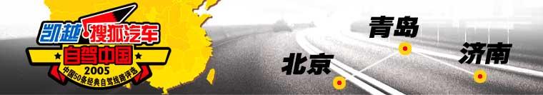 自驾中国 北京―青岛―威海―蓬莱―济南-北京