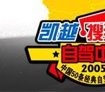 自驾中国-上海-苏州-杭州