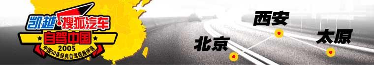 自驾中国 北京―华阴市―西安―延安―临汾―太原