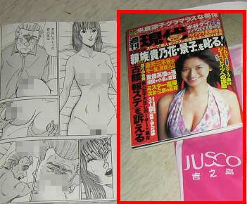 深圳一商场出售日本漫画 内容色情不堪入目(图)