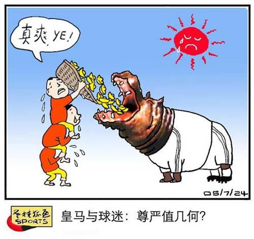 老桂狐画SPORTS:皇马与球迷―尊严值几何?