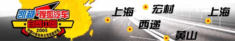 自驾中国 上海―绩溪-宏村―西递-黄山―上海