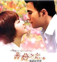 温情煽情的爱情 《蔷薇之恋电视原声带》