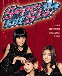S.H.E《Super Star》新曲风 摇滚舞曲R&B
