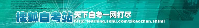 搜狐自考站 提供最权威、最全面的自考资讯与辅导服务 专业专著 值得信赖