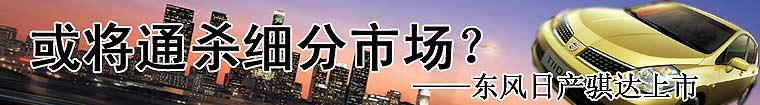 东风日产 骐达 上市