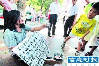 广州男子行乞被劝阻离开 掏出手机投诉城管(图)