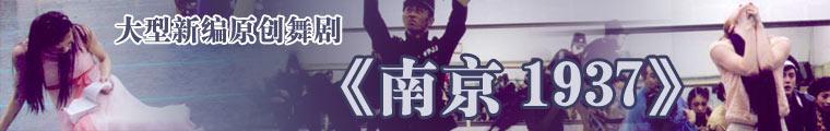 大型新编原创舞剧《南京1937》