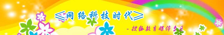 搜狐教育_≤网络科技时代≥专栏