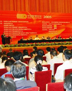 2005中国财富论坛