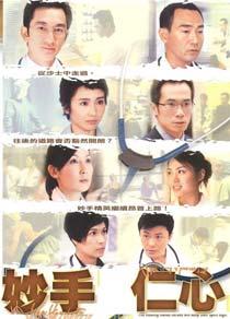 电视剧《妙手仁心3》海报