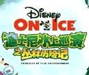 2005迪士尼冰上巡演
