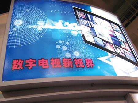 深圳:启动数字电视整体转换