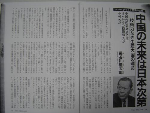 中国的未来取决于日本 耸人听闻的腔调