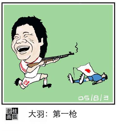 老桂狐画SPORTS:大羽的第一枪