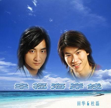 在线试听:田华&杜磊全新单曲《幸福海岸线》