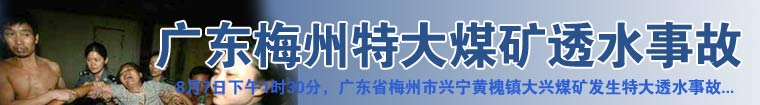 梅州,兴宁,煤矿,透水,矿难