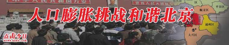 人口膨胀挑战和谐北京