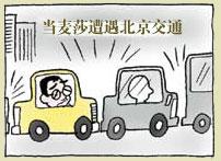 当麦莎遭遇北京交通