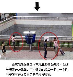 郑州火车站目击电话诈骗过程 专盯报到新生(图)