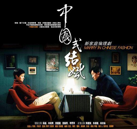 电视剧《中国式结婚》精美海报-1