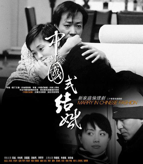 电视剧《中国式结婚》精美海报-2