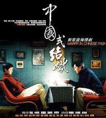 电视剧《中国式结婚》剧照