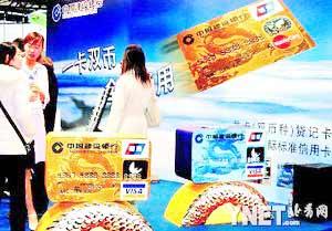 支招:白领理财 巧用信用卡省钱
