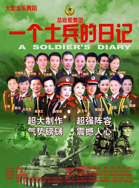 图:《一个士兵的故事》宣传海报