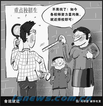 从老鼠开会说中国教育的择校问题