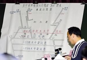 """广东副省长因矿难""""愧疚""""(组图)"""