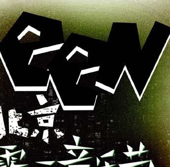 绿色北京音乐节