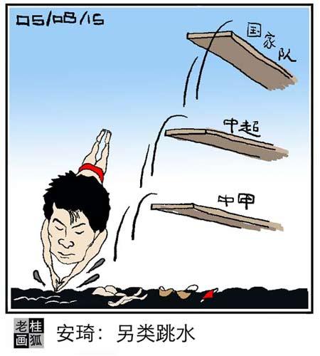 老桂狐画SPORTS:安琦的另类跳水
