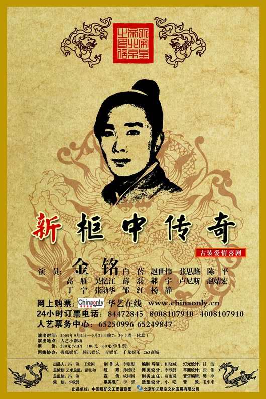 图:话剧《新柜传奇》宣传海报—1