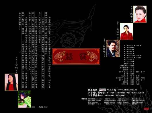图:话剧《新柜传奇》宣传手册―1