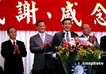 马英九今日接任国民党主席 确认连战任荣誉主席
