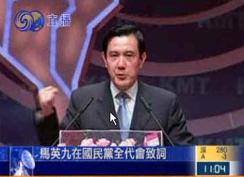 新闻人物:中国国民党新任党主席马英九(组图)