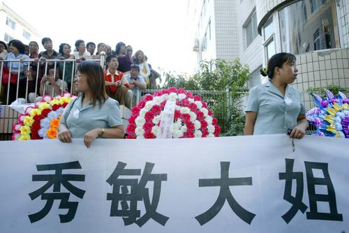 2005年8月18日 著名演員高秀敏去世 - 心香一
