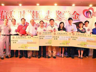 《爱心档案》3周年庆之国内首个媒体励志奖学金