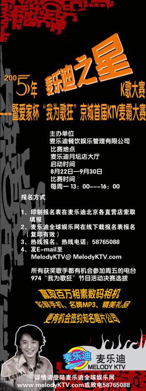 """""""我为歌狂""""北京首届KTV麦霸大赛开始报名"""