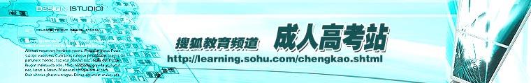搜狐成人高考站 提供最权威、最全面的成考资讯与辅导服务 专业专著 值得信赖