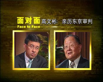 远东国际军事法庭亲历者高文彬揭示东京审判的背后