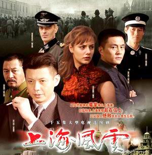 电视剧《上海风云》海报-1