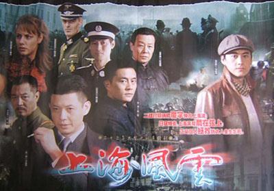 电视剧《上海风云》海报-2