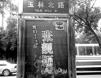 """借张靓颖炒作?""""凉粉""""为靓颖制路牌广告(图)"""
