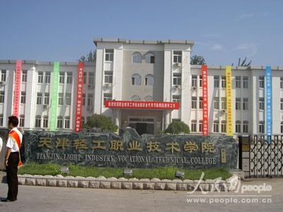 天津市轻工职业技术学院