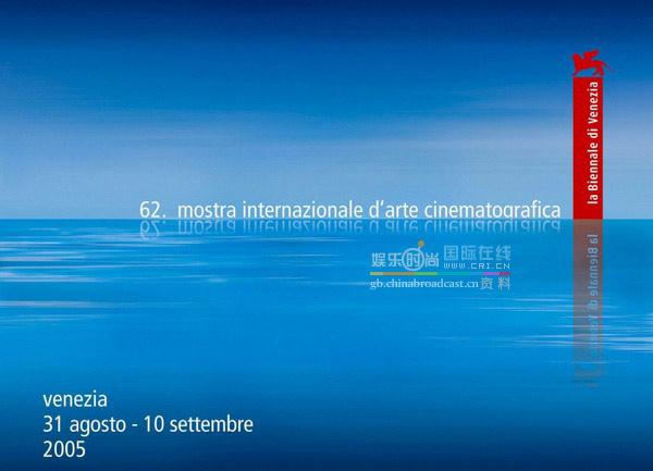 第62届威尼斯电影节 2005年