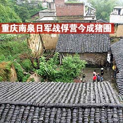 重庆巴南区南泉镇日军战俘营遗址成猪圈